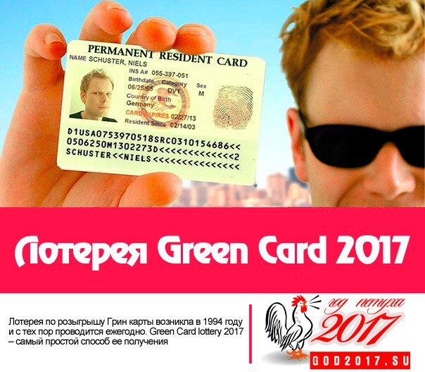 green-сard-lottery-2017-a