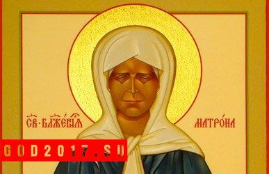 Матрона Московская предсказания на 2017 год