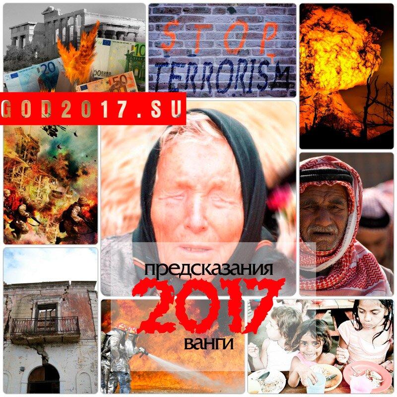 Предсказания Ванги на 2017 год. Что ждет Россию