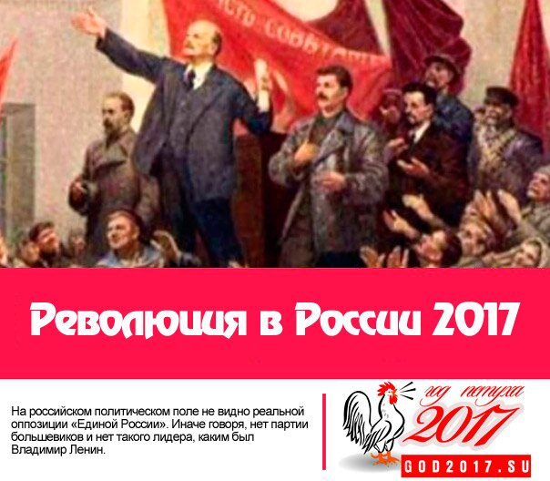 Возможна ли революция в России в 2017 году