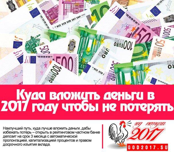 Куда вложить деньги в 2017 году чтобы не потерять