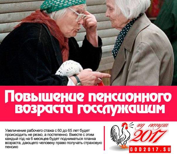 Повышение пенсионного возраста для госслужащих с 1 января 2017 года в России