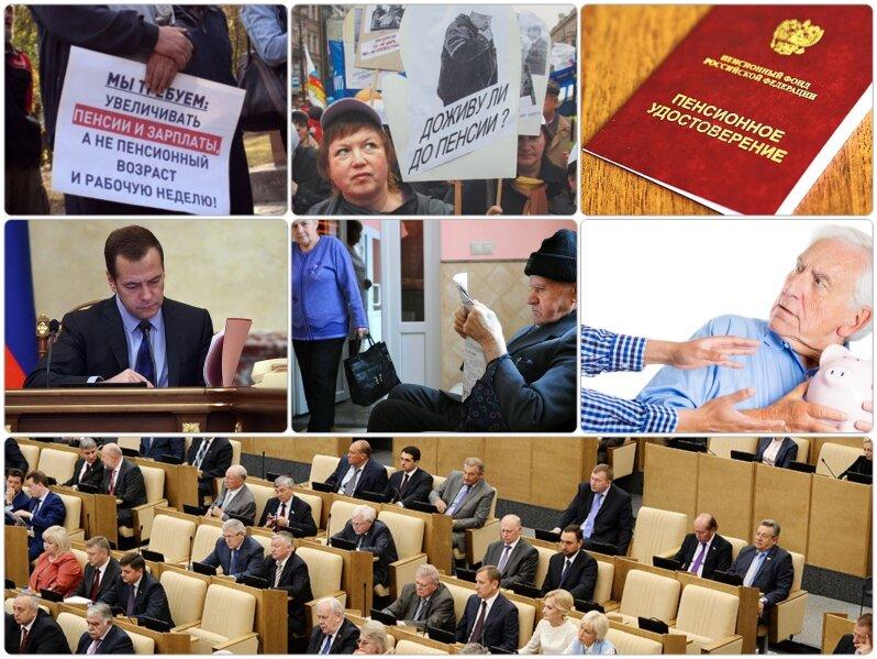 Пенсионный возраст в России с 2017 года. Последние новости повышения пенсионного возраста