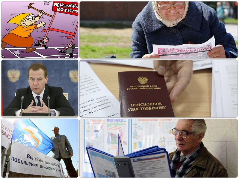 Повышение пенсионного возраста для госслужащих с 1 января 2017 года в России. Последние новости