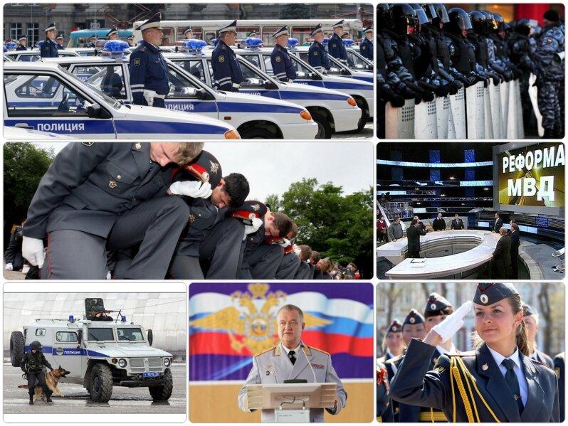 Реформа МВД России