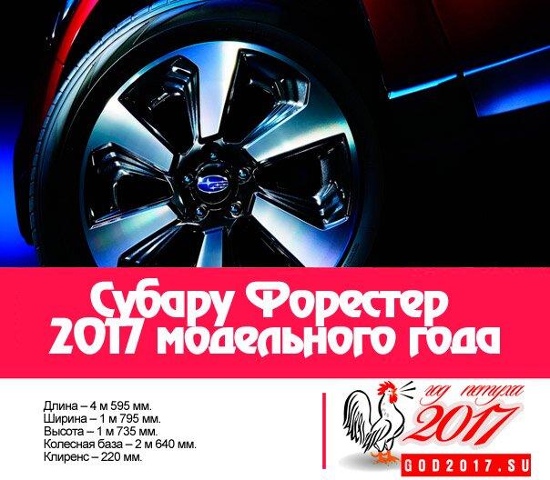 Новый Субару Форестер 2017 модельного года