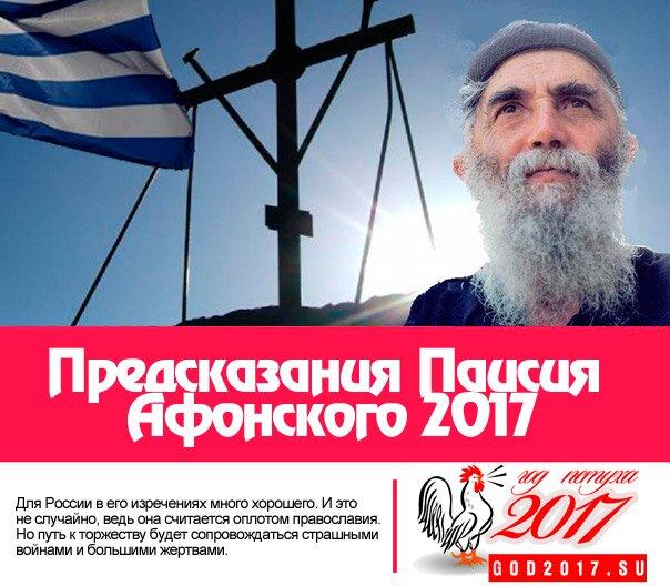 Предсказания Паисия Афонского 2017