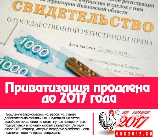 Приватизация продлена до 2017 года