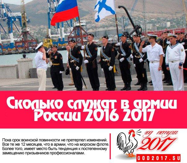 Сколько служат в армии России 2016 2017