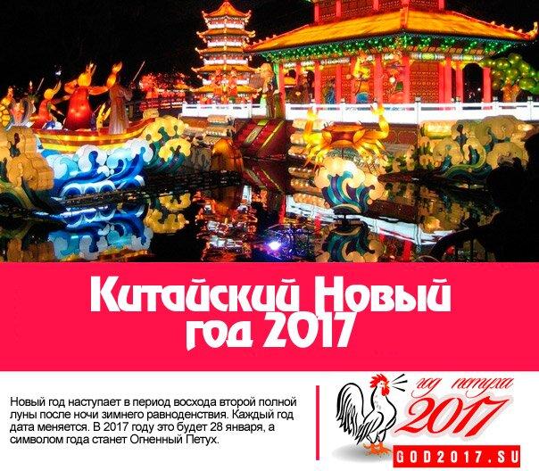 Китайский Новый год 2017