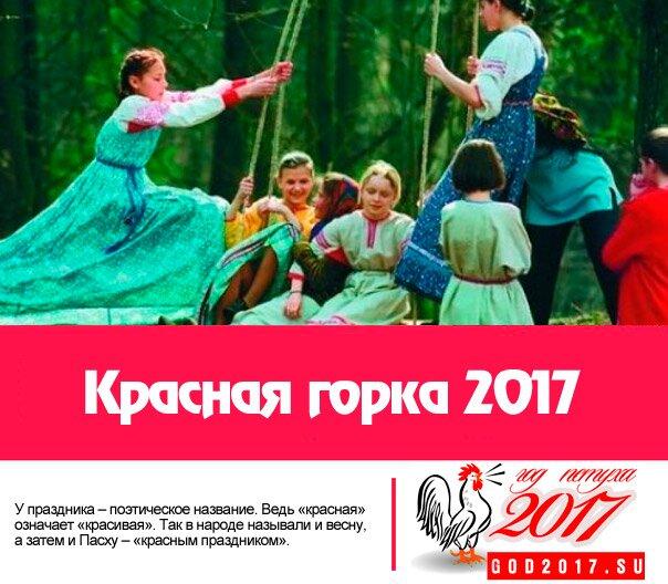 Красная горка 2017