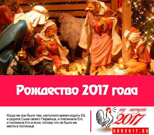 Христианский новый год когда