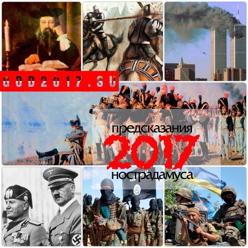 Предсказания Нострадамуса на 2017 год. Что ждет Россию и Украину