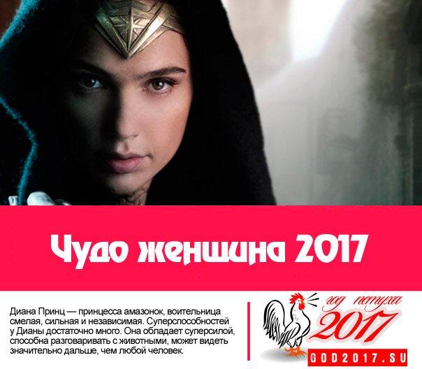 Чудо женщина 2017