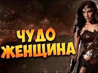 Фільм Чудо жінка 2017