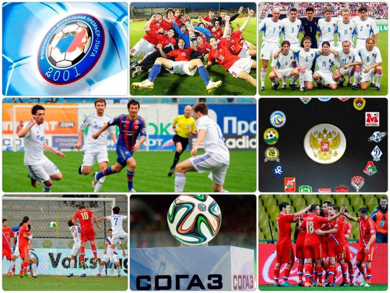 Чемпионат России по футболу 2016-2017. Календарь, команды, фавориты