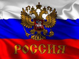 годом чего в России
