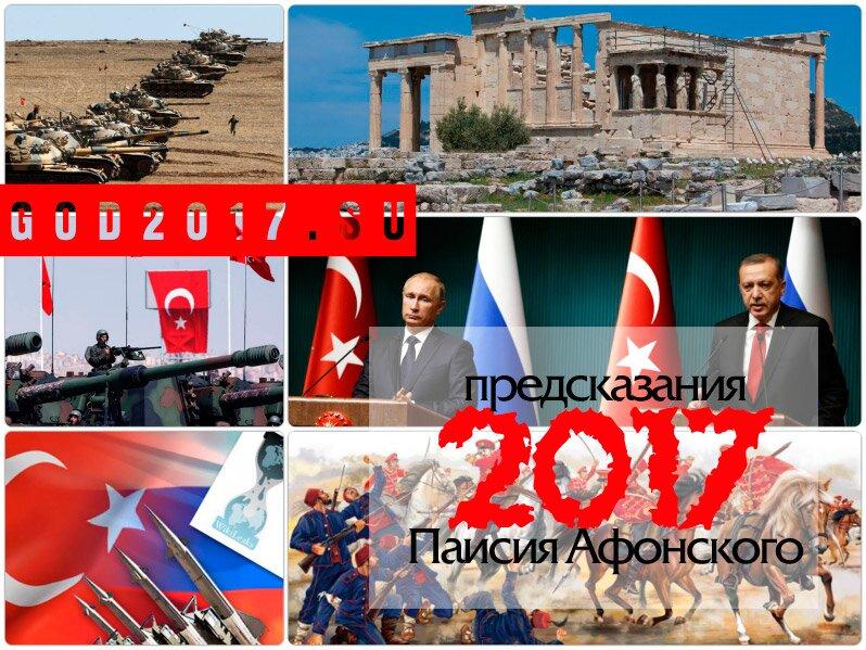 Предсказания Паисия Афонского о России 2016 - 2017