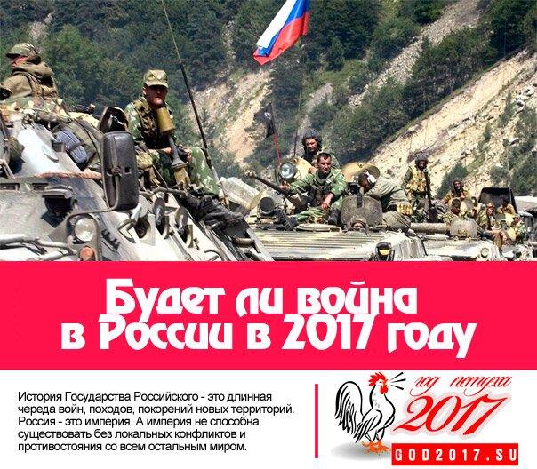 Будет ли война в России в 2017 году