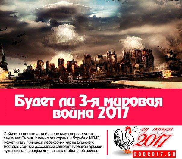Будет ли 3-я мировая война в 2016-2017 годах