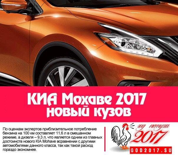 КИА Мохаве 2017 новый кузов