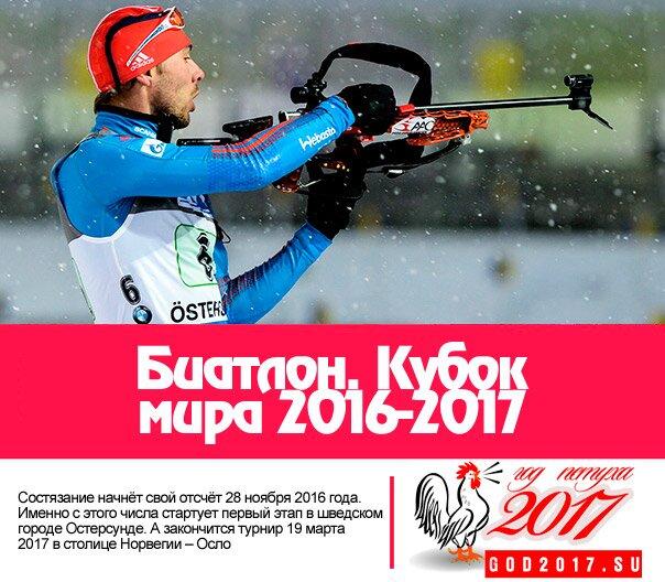 Кубок мира по биатлону 2016 – 2017