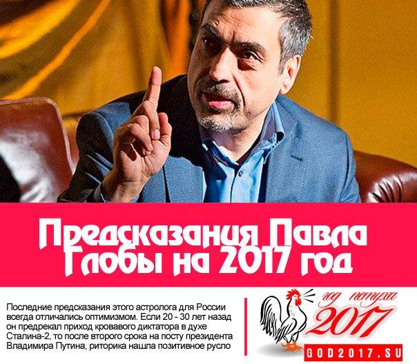 Предсказания Павла Глобы на 2017 год