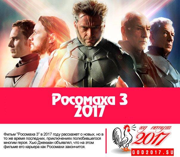 Фильм Росомаха 3 2017