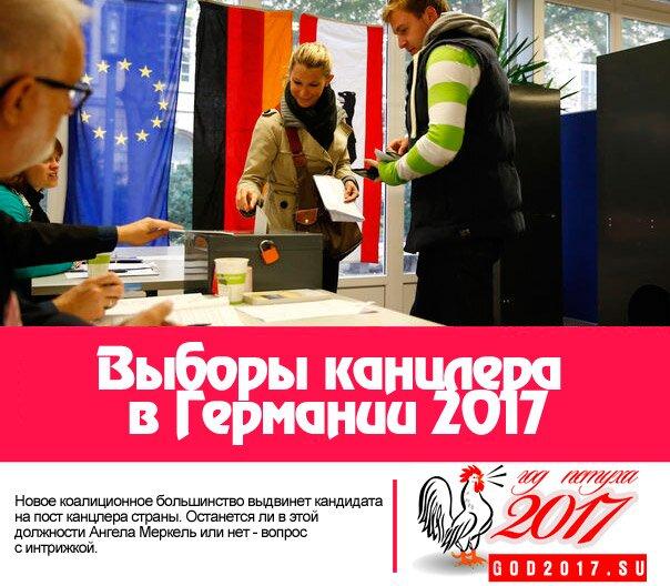 Выборы Канцлера в Германии 2017
