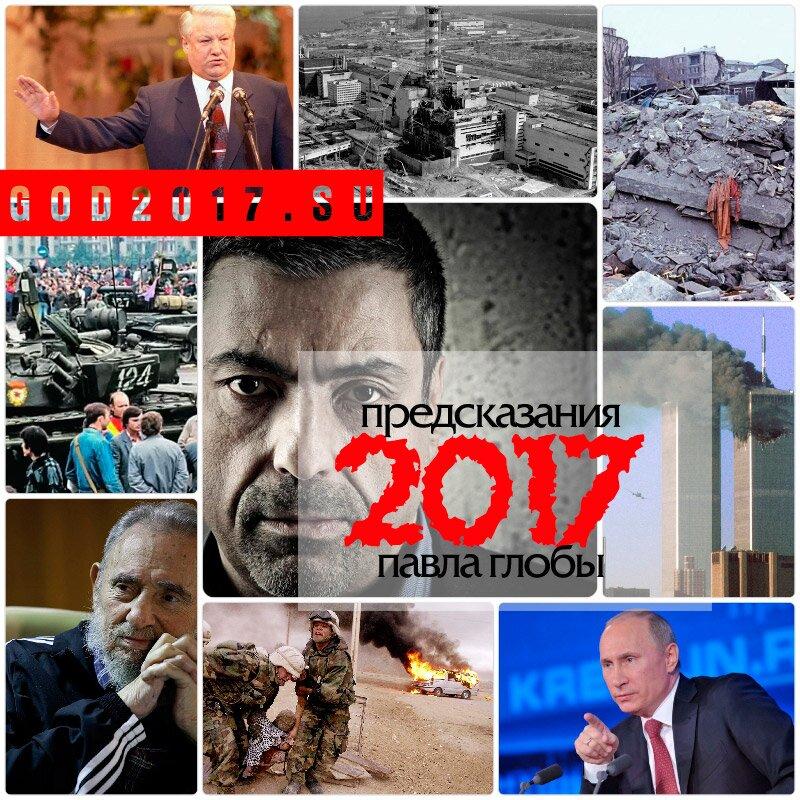 Предсказания Павла Глобы на 2017 год для России, Украины и мира в целом