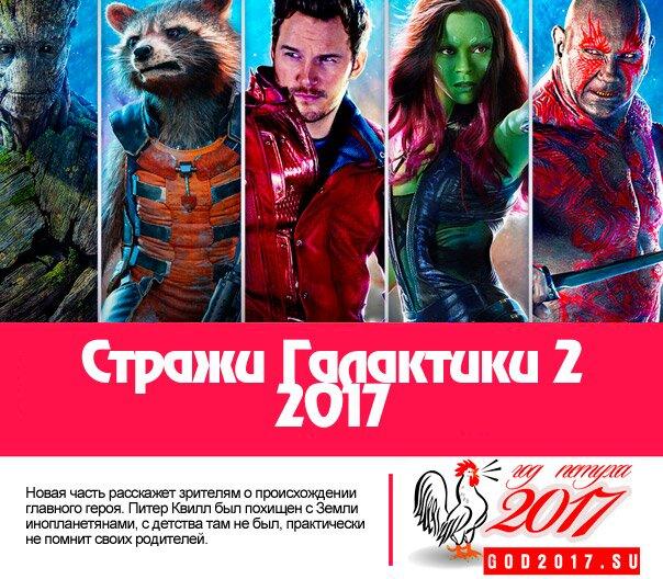 Фильм Стражи Галактики 2 2017