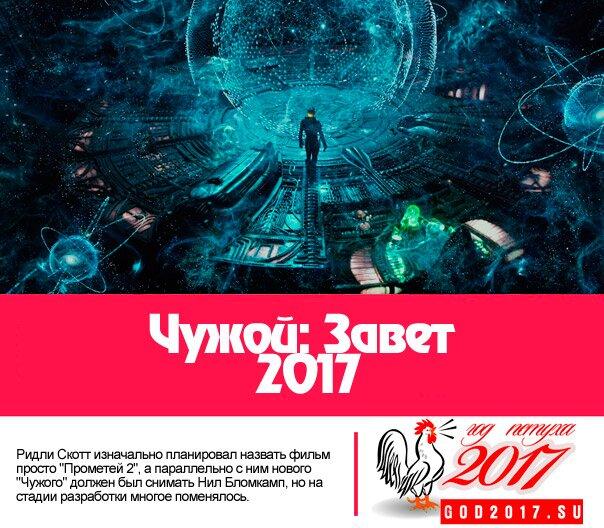чужой завет 2017