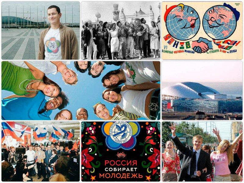 Всемирный фестиваль молодежи и студентов в 2017 году в России. Как попасть, волонтеры