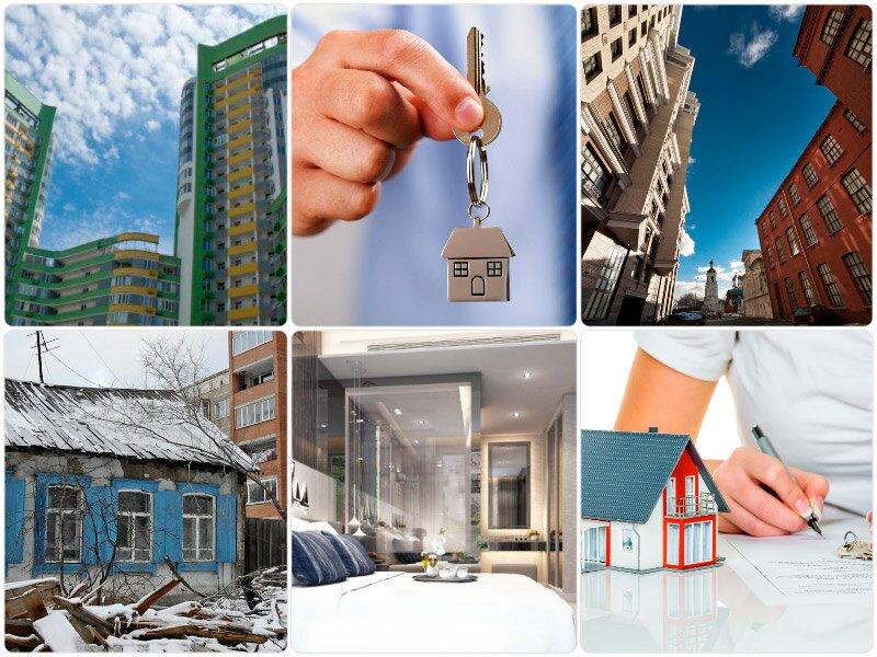 Цены на недвижимость в 2017 году в России. Прогнозы аналитиков