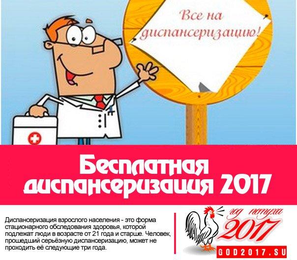 бесплатная-диспансеризация-2017