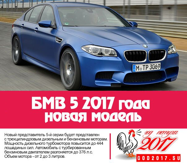 BMV-5-2017-2