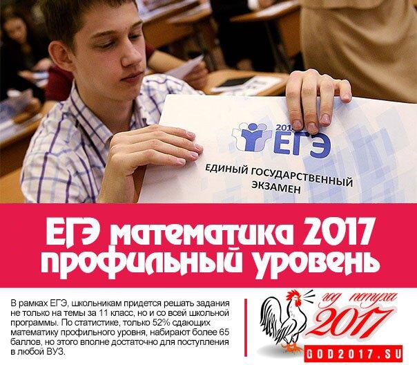 ЕГЭ математика 2017 - профильный уровень