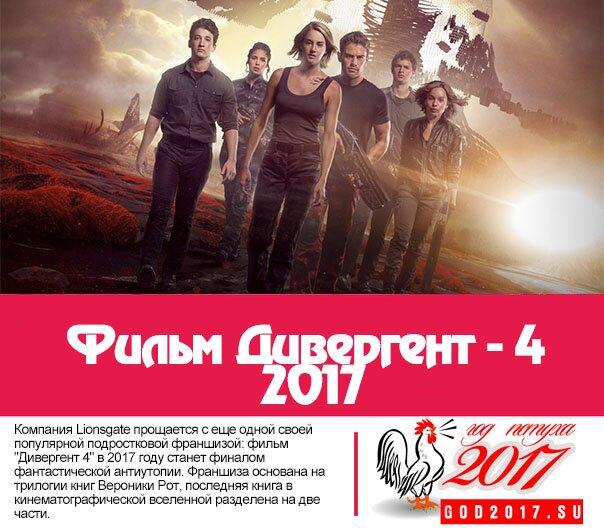 Фильм Дивергент 4 2017