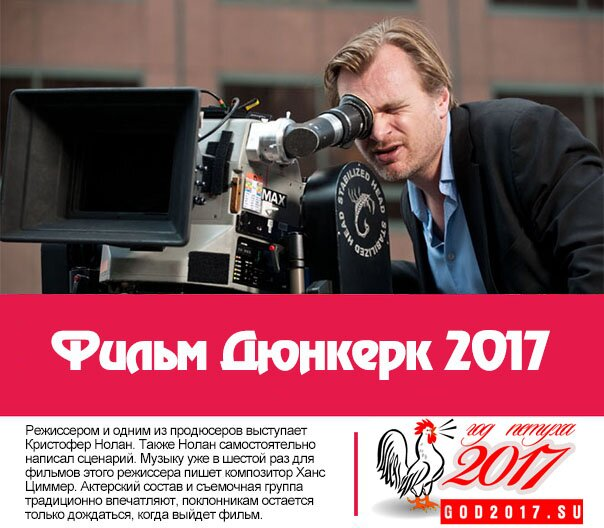 Фильм Дюнкерк 2017