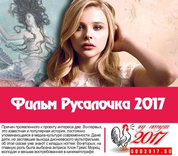 Фильм Русалочка 2017