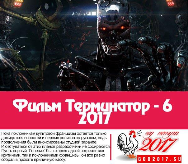 Фильм Терминатор - 6 2017