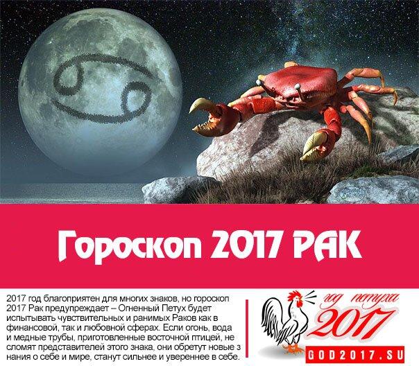 Гороскоп 2017 РАК
