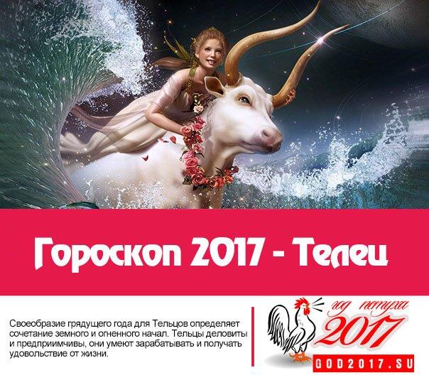 Гороскоп 2017 - Телец