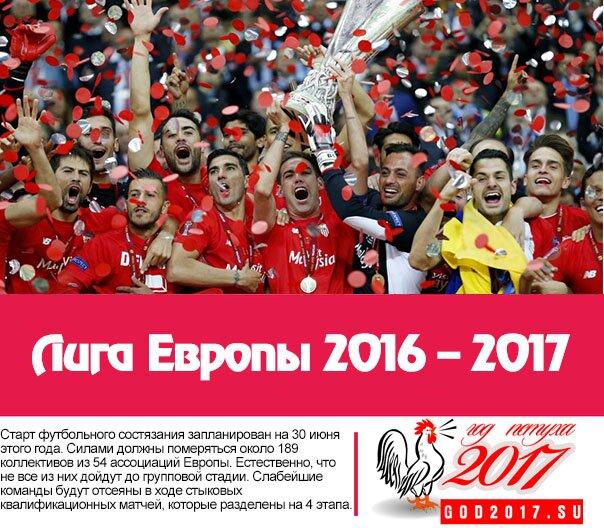 Лига Европы 2016 – 2017