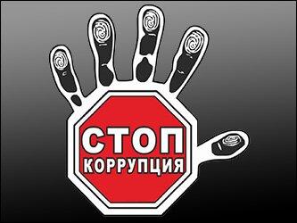 Национальный план противодействия коррупции на 2016-2017 годы