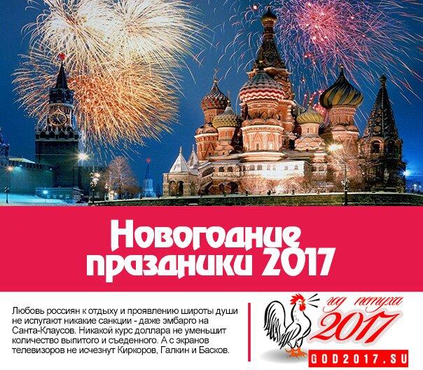 Новогодние праздники 2017
