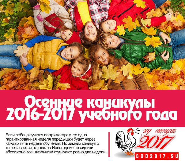 osennie-kanikuly-2016-2017-ucebnogo-goda-2
