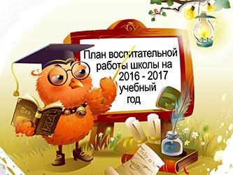 План воспитательной работы школы на 2016 - 2017 учебный год