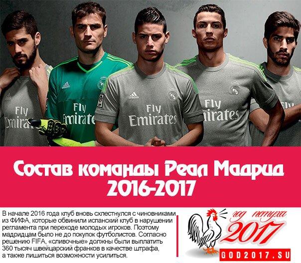 Состав команды Реал Мадрид 2016-2017