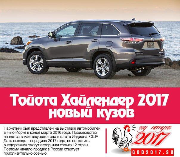 Тойота Хайлендер 2017 новый кузов